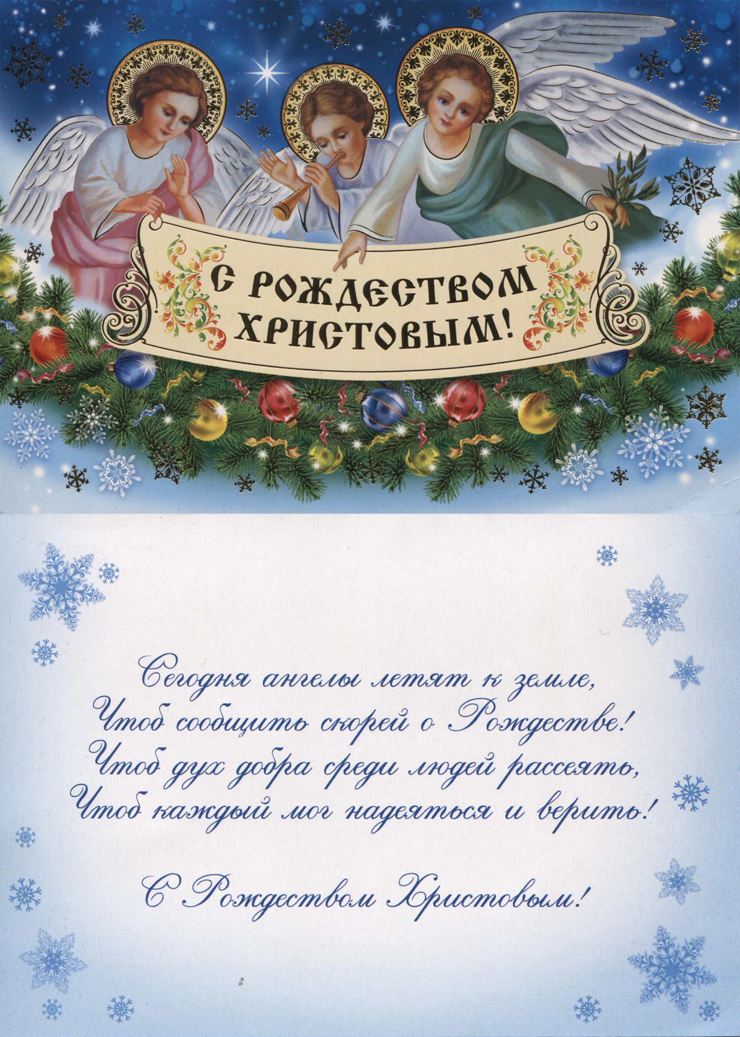 Поздравление с рождеством на русском фото 159